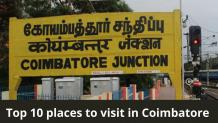 Top 10 places to visit in Coimbatore – Kiscolgrands