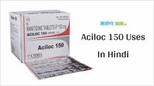 Aciloc 150 uses in hindi - एसीलॉक 150 टैबलेट के उपयोग - ArogyaOnline