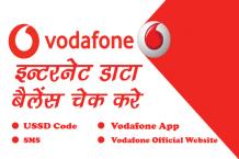 Vodafone Internet Balance Kaise Check Kare