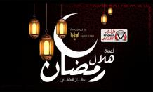 كلمات اغنية يا هلال رمضان وائل الفشني مكتوبة كاملة