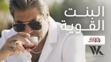 كلمات اغنية البنت القوية وائل كفوري