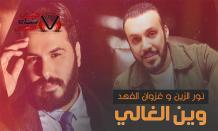 وين الغالي غزوان الفهد و نور الزين