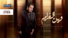كلمات اغنية وين الغرام محمد عبدالجبار