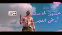 كلمات اغنية واقف في ارض الغجر حسين غاندي