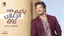 كلمات اغنية يا عم الزعلان روق مصطفى حجاج