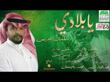 سلمان العويس - يا بلادي