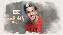 علي خالد - يا كل الحب