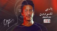 عمر المرزوق - ياربي شلون