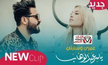 كلمات اغنية عمري وسنيني ياسر عبد الوهاب