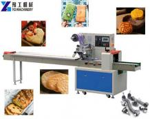 Pillow Packaging Machine  YG Biscuit   Candy   Medicine Packing Machine