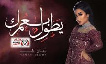 بوستر اغنية يطول بعمرك حنان رضا
