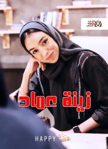 كلمات اغاني زينة عماد