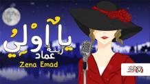 كلمات اغنية يا اولي زينة عماد
