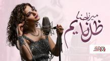 ميرنا حنا - ظل نايم