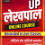 Buy UP Lekhpal Online Course | Best UP Lekhpal Exam Coaching in India | Utkarsh