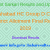 Allahabad HC Group D Clerk District Allotment Final Result 2019