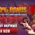 Best online bingo games types you should know